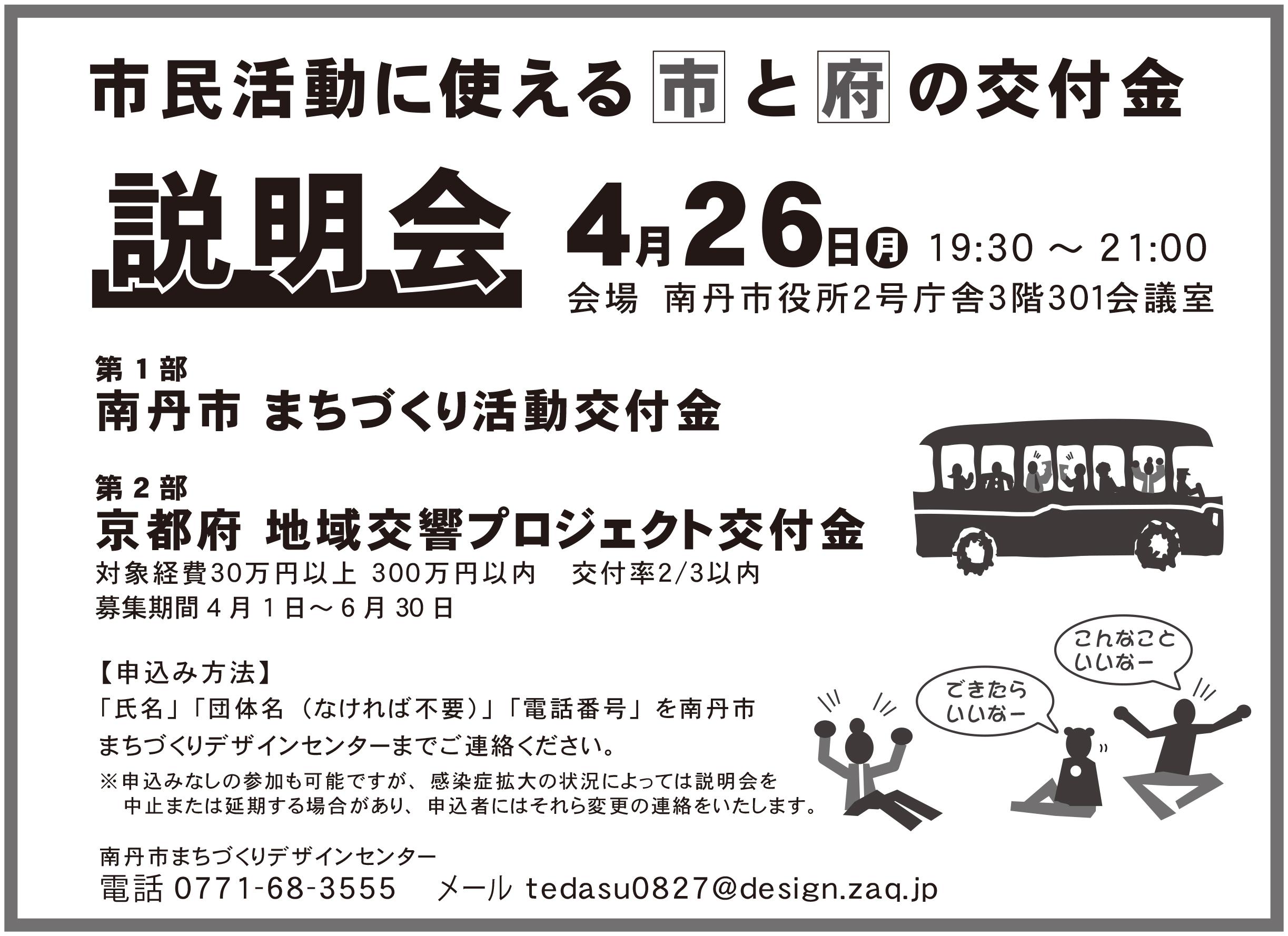 市民活動に使える「南丹市」と「京都府」の交付金説明会2021